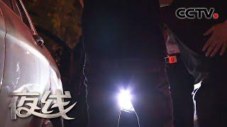 《夜线》 车祸还是陷阱 | CCTV社会与法