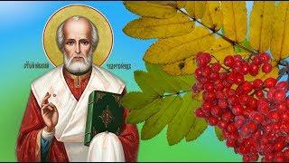 ❤️С Рождеством святителя НИКОЛАЯ  ЧУДОТВОРЦА ❤️#Мирпоздравлений