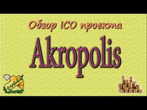 #Akropolis / обзор ICO компании.