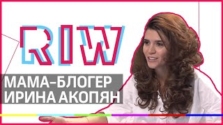 Мама-блогер Ирина Акопян про МамаКлаб и женщин в бизнесе