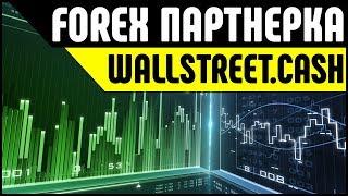 Партнерка WallStreetCash. Заработок на Forex с помощью мультивалютного робота