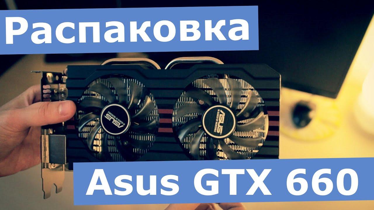 Небольшой бонус - распаковка GTX 660
