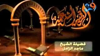 الرقية الشرعية من القرآن والسنة للشيخ ماجد الزامل