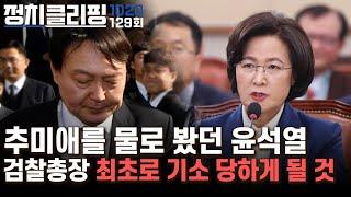 정치클리핑 129회 - 추미애를 물로 봤던 윤석열 검찰…