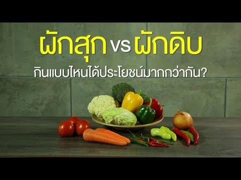 ผักสุก vs ผักดิบ กินแบบไหนได้ประโยชน์มากกว่ากัน : คลิป MU [by Mahidol Channel]