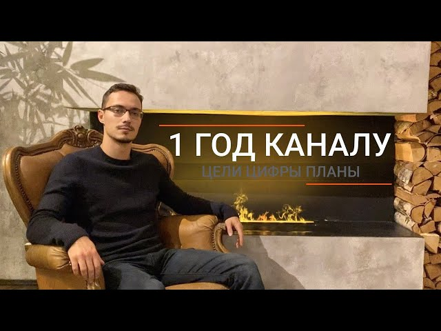 1 год каналу Владилен Минин