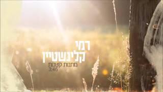 רמי קלינשטיין  - מתנות קטנות