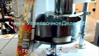 Автомат фасовочно-упаковочный со стаканчиковым дозатором(Подробности цены на сайте http://upakovochnoedelo.ru/ Предприятие