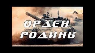 ОФИГЕННЫЙ ВОЕННЫЙ ФИЛЬМ. Орден Родины. Русские военные фильмы.