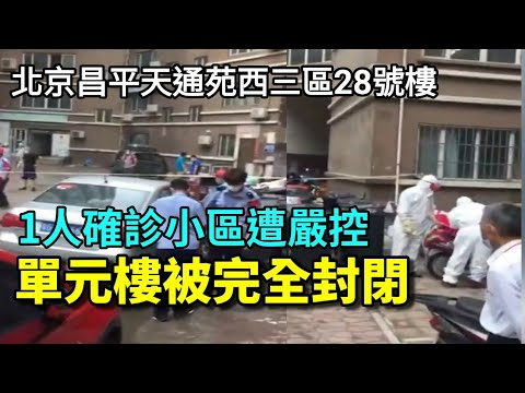 一线采访:疫情蔓延 北京最大小区现病例(图/视频)