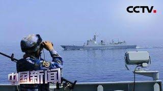 [中国新闻] 海军两批护航编队在亚丁湾举行分航仪式 | CCTV中文国际