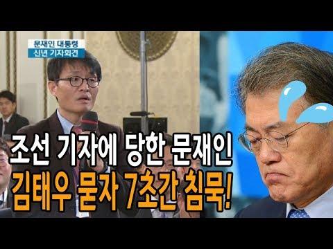 조선 기자에 당한 문재인 김태우 묻자 7초간 침묵! (진성호의 돌저격) / 신의한수