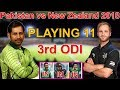 Pakistan Vs New Zealand 3rd ODI 2018 Playing 11 | Pak 11 Players In 3rd ODI Against New Zealand