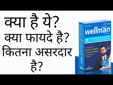 Wellman - Health Supplement Review   Hindi   Fitness Facts from YouTube · Duration:  4 minutes 31 seconds