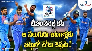 ICC Men's T20 World Cup 2020|Those 4 Indian Players May Not Get Chance in T20 World Cup|Color Frames
