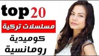 أفضل 20 مسلسل تركي رومانسي كوميدي Youtube