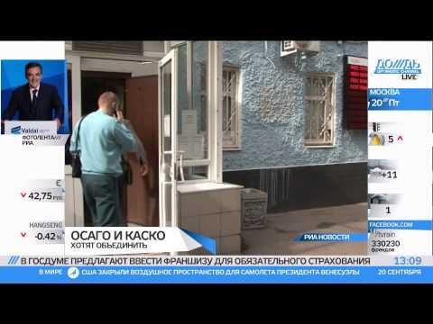 ОСАГО и КАСКО хотят объединить: депутаты обещают экономию, страховщики в шоке