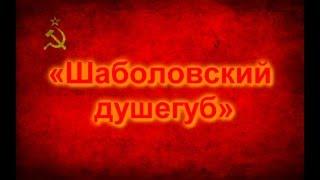 СЕРИЙНЫЕ МАНЬЯКИ СССР