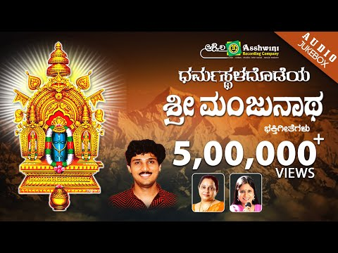Dharmasthaladodeya Sri Manjunatha | Kannada Devotional Songs | Bhakti Geetegalu