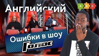 "Шоу ""Голос"": разбираем ошибки Пелагеи, Агутина и Градского | Puzzle English"