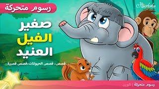 صغير الفيل العنيد - قصص اطفال قبل النوم - رسوم متحركة - بالعربي