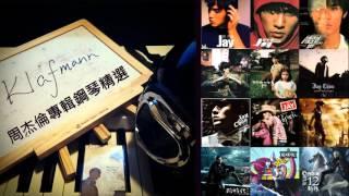 周杰倫專輯精選集 greatest hits of jay chau 2006 2015 鋼琴 piano klafmann