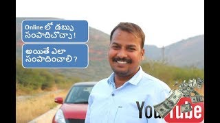 Earning Money Online is it True? in Telugu # 1