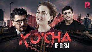 Ko'cha (o'zbek serial) | Куча (узбек сериал) 15-qism