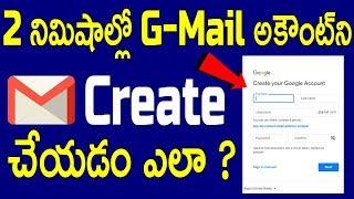كيفية إنشاء ز-حساب البريد في الهاتف الجوال - G-Mail إنشاء చేయడం ఎలా