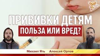Прививки детям польза или вред. Алексей Орлов и Михаил Ять