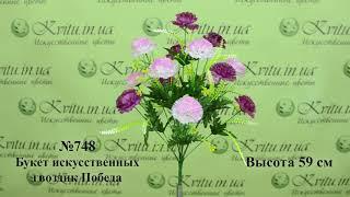 3D обзор! Искусственный букет цветов, Гвоздика. Характеристика букета №748 Kvitu.in.ua