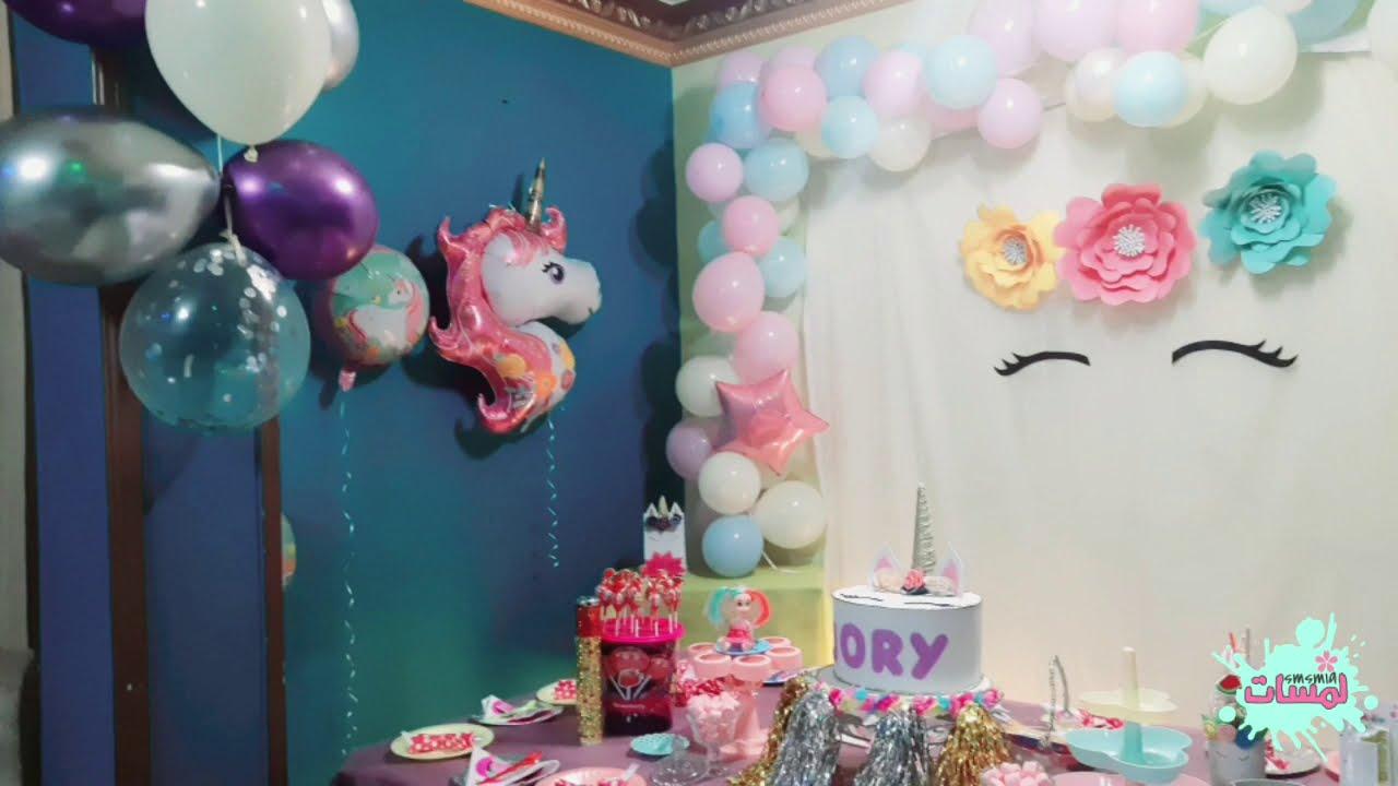ديكور عيد ميلاد على شكل يونيكورن افكار مبتكرة لديكور عيد ميلاد تنسيق حفلة عيد ميلاد بنوتة Youtube