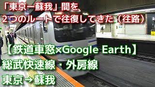 【鉄道車窓×Google Earth】JR東日本 東京→蘇我(総武快速線・外房線経由)
