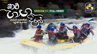 Kalu Ganga Dige Episode 51 || කළු ගඟ දිගේ || 07th August 2021 Thumbnail