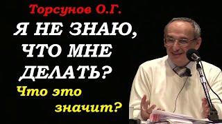 """Торсунов О.Г. """"Я Не ЗНАЮ, что мне делать!"""" Что ЭТО означает?"""