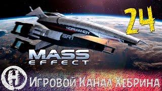 Прохождение Mass Effect - Часть 24 - Бенезия
