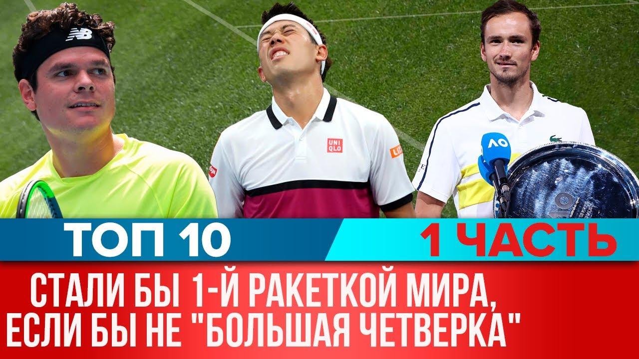 """ТОП 10 теннисистов, которые стали бы первой ракеткой мира, если бы не """"Большая четверка"""""""