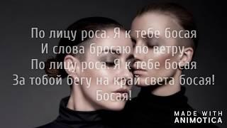 #2Маши - Босая (слова песни, текст, караоке) поем онлайн новые хиты