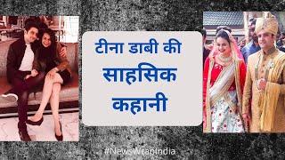 IAS आफिसर Tina Dabi ने मुस्लिम पति को दिया तलाक़ । 'घर वापसी' कर हिंदू धर्म के लिए मिसाल बनी। ।