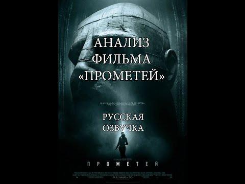 Анализ фильма 'Прометей'
