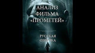 """Анализ фильма """"Прометей"""" (Chris Stuckmann RUS)"""