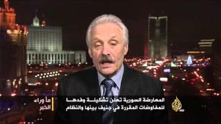 ما وراء الخبر- مفاوضات المعارضة السورية والنظام في جنيف