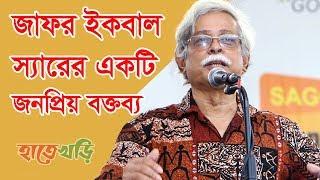 Most popular Speech of Muhammed Zafar Iqbal,  Motivational Speech of Zafar Iqbal sir