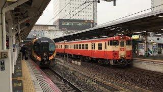 岡山駅の特急「しおかぜ」と津山線の国鉄色キハ47 JR Okayama Station (2019.3)