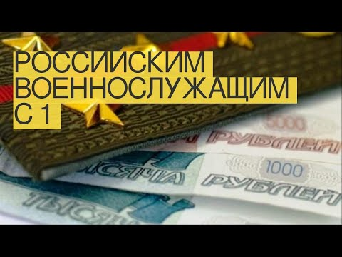 Российским военнослужащим с1октября повысят зарплаты