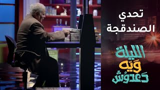 ذكاء محمد حسين عبد الرحيم في فقرة الصندقجة