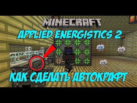 Как сделать АвтоКрафт - Applied Energistics 2 / Minecraft мод Applied Energistics 2 АвтоКрафт