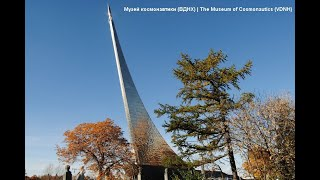 видео Музей Музей космонавтики