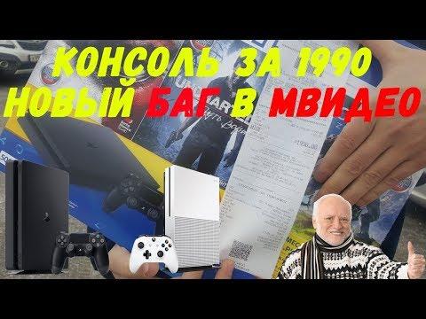 Консоль за 1990 рублей. Новый баг в Мвидео.