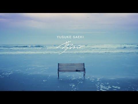 佐伯ユウスケ『夢のような』ミュージックビデオ